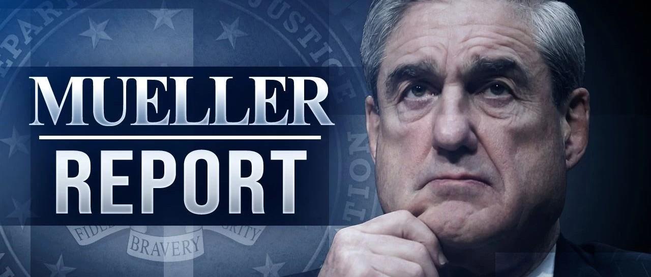 穆勒报告摘要公布,全美聚焦特朗普有没有通俄和妨碍司法 | 图姐