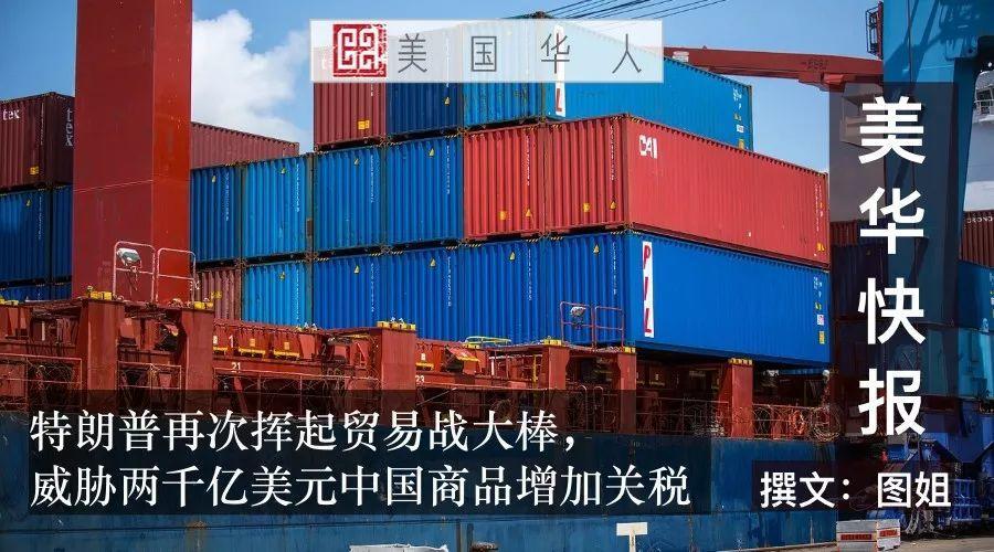 特朗普再次挥起贸易战大棒,威胁两千亿美元中国商品增加关税