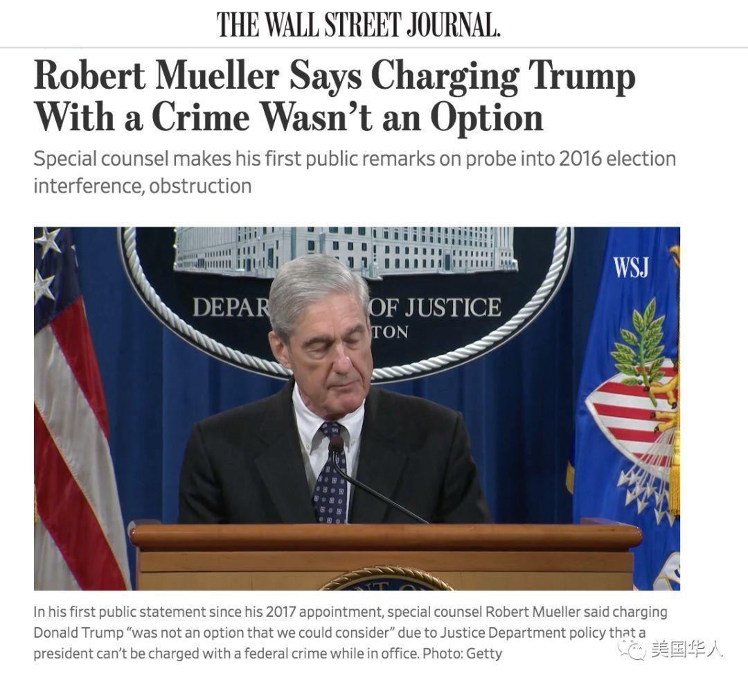 穆勒公开讲话:无法确认总统无罪;俄罗斯的威胁不容忽视   图姐