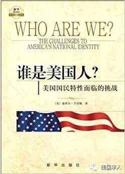"""""""文明冲突论""""所引起的大哉问:什么是美国的""""文明""""?"""