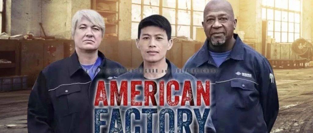 """中国资本家开的和美国总统拍的""""美国工厂""""里的芸芸众生"""