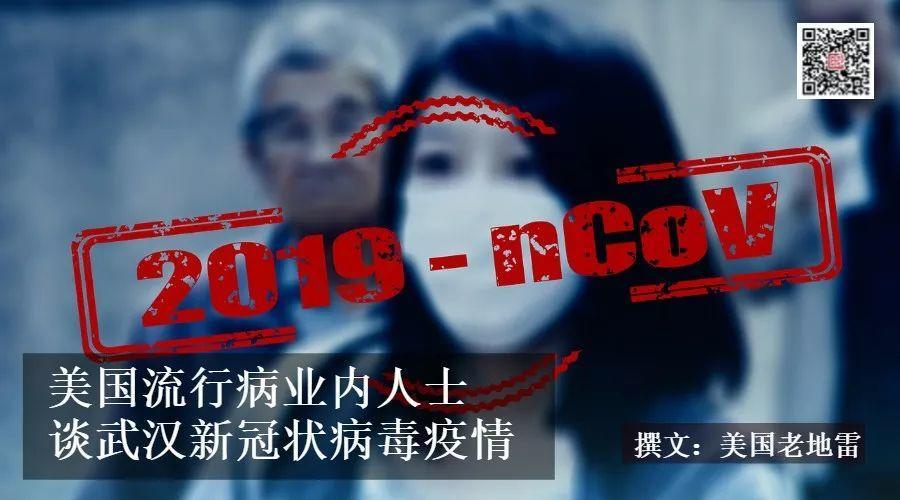 面对武汉疫情,美国华裔资深传染流行病专家怎么说?