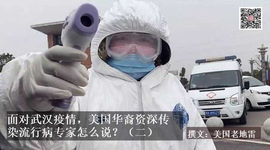 面对武汉疫情,美国专家解读中国同行在《柳叶刀》等论文