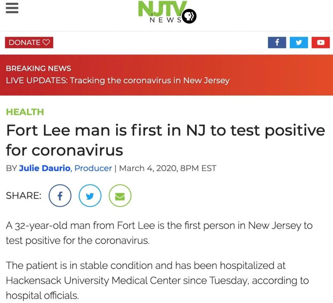 险闯鬼门关!新泽西州第一例新冠肺炎病人和死神搏斗纪实