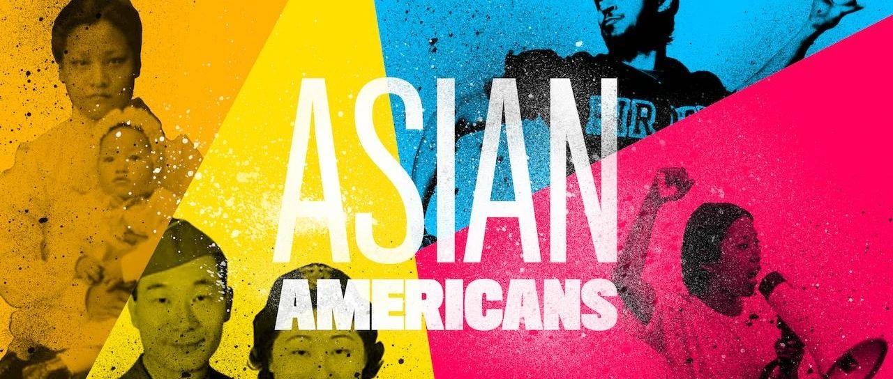 纪录片《亚裔美国人》观后感: 荣辱与共的亚太裔美国人
