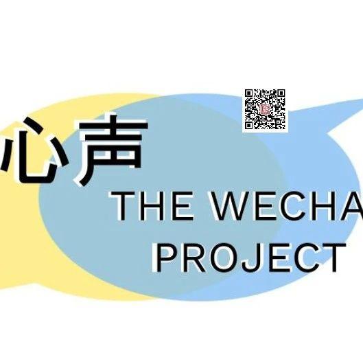 华裔二代大学生开启跟父母一代的对话:请倾听我们的心声