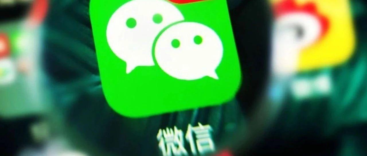 禁令不会让我们沉默——华裔二代怎么看长辈最常用的微信被禁?
