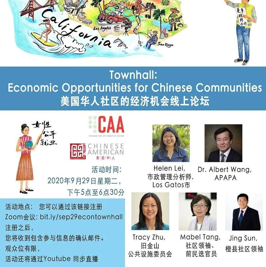 加州16号提案对华人社区有什么好处?聚焦公共就业与公共合同