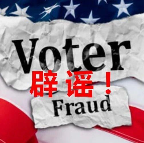 美国的选举制度值得依赖吗?大规模舞弊的可能性有多大?